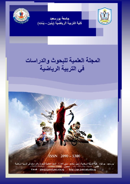 المجلة العلمیة للبحوث والدراسات فی التربیة الریاضیة